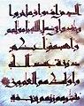 خط كوفي مغربي من القرن الخامسة بعد الهجرة.jpg