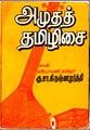 அமுதத் தமிழிசை .pdf