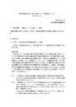 「新旧対照表を用いた改正方式についての留意点について(ガイドライン)」(平成29年3月改訂).pdf
