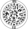 上清長生寶鑑圖-鑑緑地-2.png