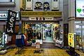学生服の店 タカセ (16792957862).jpg