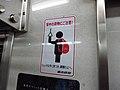 背中の荷物にご注意! 東武鉄道 (8176092007).jpg