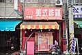 胖老爹美式炸雞東勢店 20170307.jpg
