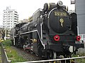 蒸気機関車 Steam Locomotive D511072 - panoramio (1).jpg