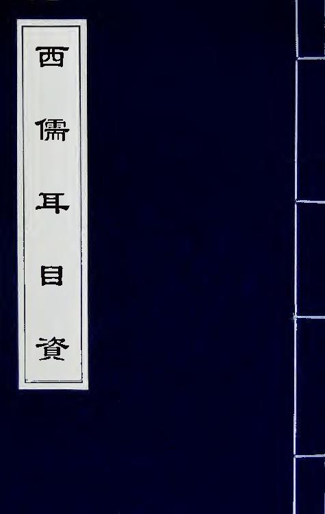 西儒耳目資(三).pdf