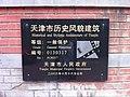 马场道革新里1、2、3、4、5、6、7、8、9号铭牌.jpg