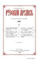 064 tom Russkiy arhiv 1887 vip 9-12.pdf