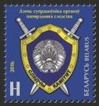 1147 (Dzień supracoŭnika orhanaŭ papiaredniaha śledstva).jpg