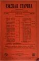 1900, Russkaya starina, Vol 103. №7-9.pdf