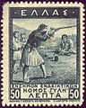1914 Greece educational revenue stamp.jpg