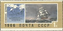 On the left side of the rectangular stamp is a map of the Bering Sea showing Russia to the left and Alaska to the right, and a black line following the path of Bering's voyage which starts on the Kamchatka Peninsula, goes into the Aleutian Islands, then loops back around and ends in the Commander Islands. On the right side of the stamp is a large ship in a storm.