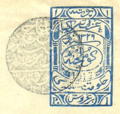 1 p. Stamp of the Autonomous Government of Western Thrace (1913).png