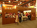2014TIBE Day6 Hall1 Kate Book Publishing 20140210.jpg