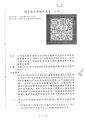 20150325 ROC-NCC 通傳平臺字第10441011860號公告.pdf
