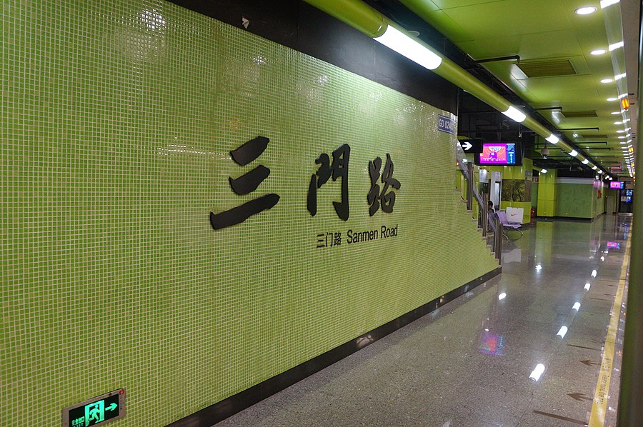 Sanmen Road station