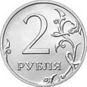 2 Russian Rubles Obverse 2016.png