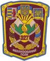 327-й механізований полк.png
