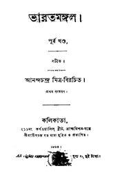 LITERATURE, bengali (1893)