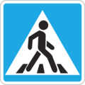 5.19.2 (a) (Road sign).png