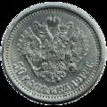 50-kop-1912-R.png