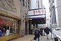 50th St 6th Av td 03 - Radio City.jpg