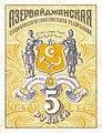 5 рублей 1920 года. Азербайджанская ССР. Аверс.jpg