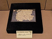 Fragment of a manuscript
