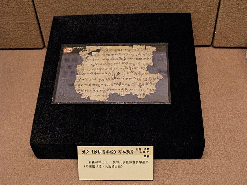 Ficheiro:5th century Lotus Sutra fragment.JPG