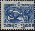 75th Anniv of Japan Postal Service 1Yen.JPG