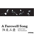 A Farewell Song soundtrack.jpg