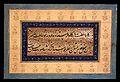 A c. 16th century qit'a Nasat'liq. Wellcome L0031257.jpg