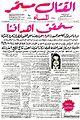 Al-Masaa 7-6-1967.jpg