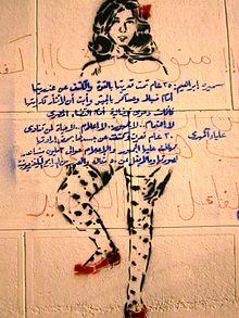 Aliya Mehdi - علياء مهدي.jpg