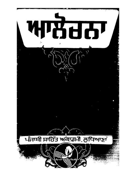 ਤਸਵੀਰ:Alochana Magazine October 1958.pdf