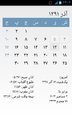 Android Persian Calendar.png