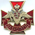 Army honor badge.jpg