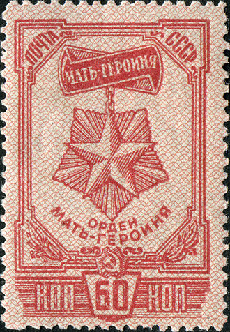 Mother Heroine - USSR 1945 stamp
