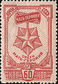 Awards of the USSR-1945. CPA 986-2.jpg
