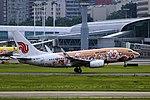 B-5214 - Air China - Boeing 737-79L(WL) - Brown Peony Livery - CKG (16456162404).jpg