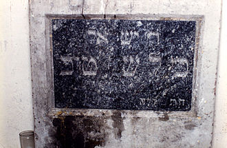 Baal Shem Tov - Gravestone of the Baal Shem Tov in Medzhybizh (before restoration in 2006–2008) bearing the inscription רבי ישראל בעל שם טוב
