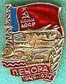 Badge Печора.jpg
