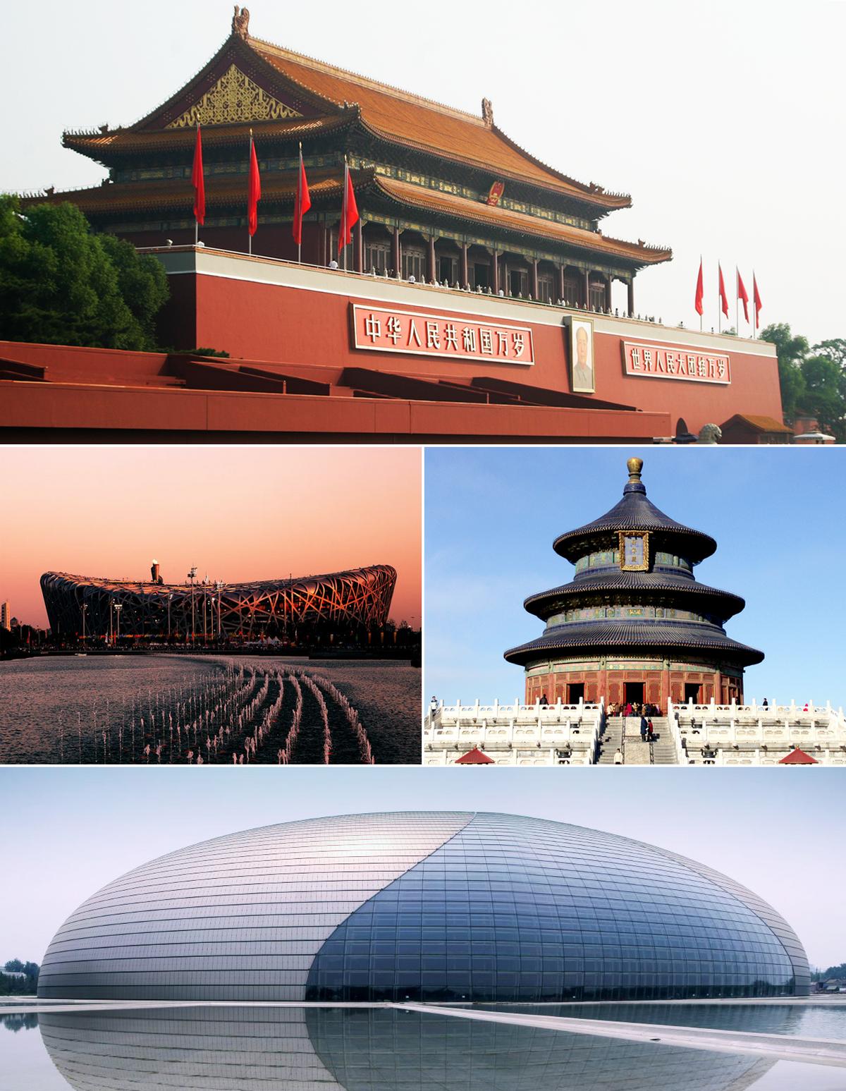 Пекин — Википедия