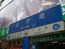 北京路 (越秀区)