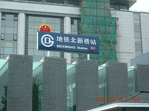 Line 5, Beijing Subway - Line 5 entrance at Beixinqiao.