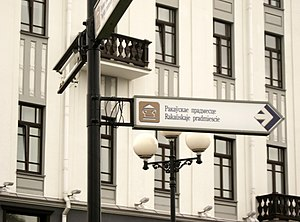 Belarusian Latin alphabet - Biscriptal street sign in Minsk, Belarus.