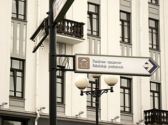 Instruction on transliteration of Belarusian geographical names with letters of Latin script - Signpost in Minsk done according to the Instruction on Transliteration