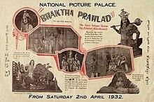Bhakta Prahlada 1932.jpg