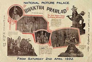<i>Bhakta Prahlada</i> (1932 film) 1932 film by H. M. Reddy, Chilakalapudi Seeta Rama