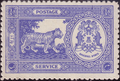 Bhopal State Postage Service - Quarter anna - 1940 - Tiger.png