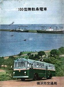横浜市交通局のトロリーバス